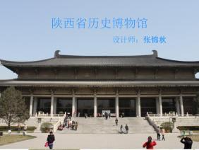 陕西省历史博物馆