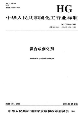 HG 3550-2004 氨合成催化剂