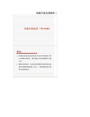 核磁共振氢谱解析1