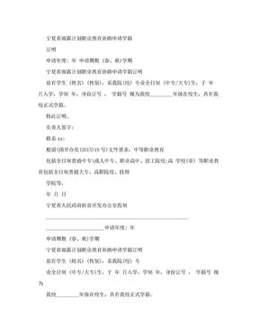 宁夏省雨露计划职业教育补助申请学籍证明-