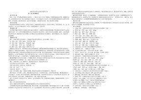 中考语文总复习资料大全