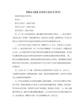 【精品文献】店面转让协议书(样本)