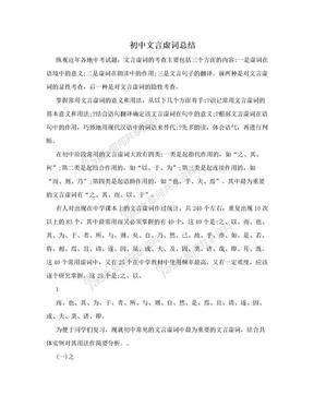初中文言虚词总结