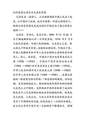 如何看待毛泽东及毛泽东思想