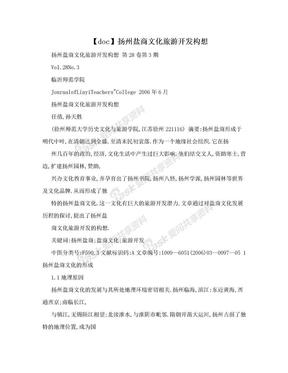 【doc】扬州盐商文化旅游开发构想