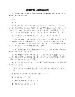 职称日语考试A级模拟试题2017