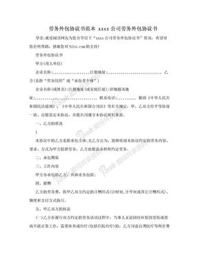 劳务外包协议书范本 xxxx公司劳务外包协议书