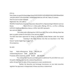 海外上市招股说明书英文版-ATA (2008年纳斯达克)