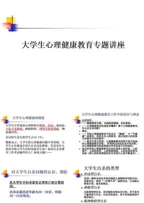 大学生心理健康教育专题讲座-李杰