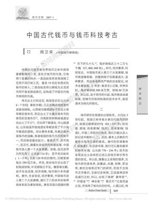 《中国古代钱币与钱币科技考古》