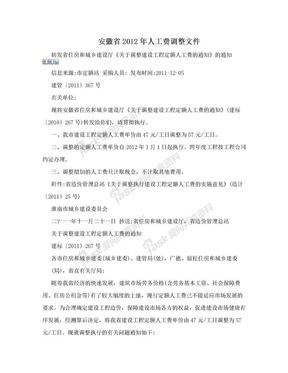 安徽省2012年人工费调整文件