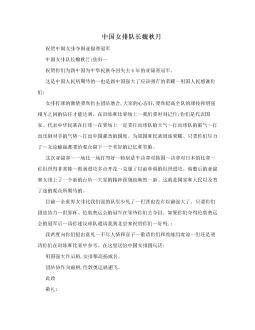 中国女排队长魏秋月