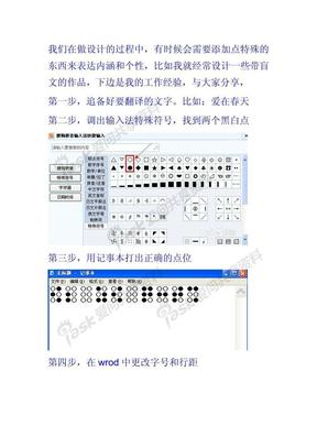 计算机中盲文书写