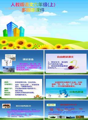 人教版小学语文六年级上册《中华少年》PPT课件