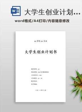 大学生创业计划书正式版