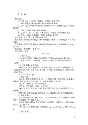 人教版小学语文一年级上册汉语拼音教学设计
