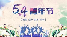 炫彩蓝色五四青年节宣传教育主题班会PPT