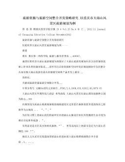 旅游资源与旅游空间整合开发策略研究_以重庆市大南山风景区旅游规划为例