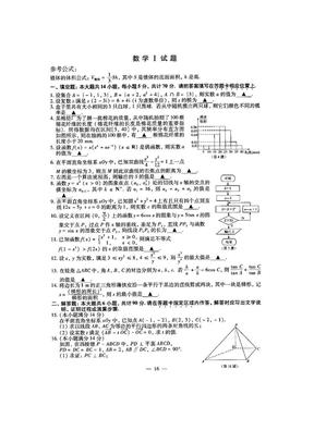 2010年江苏高考数学试卷及答案
