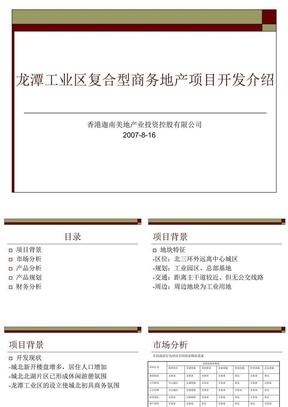 成都龙潭总部基地项目策划书