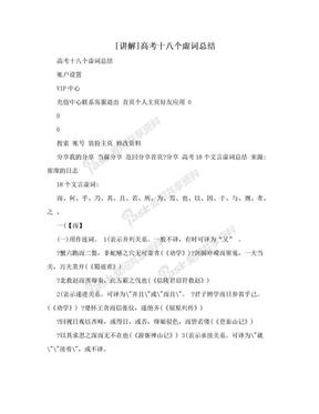 [讲解]高考十八个虚词总结