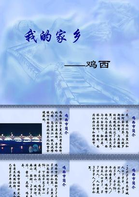 家乡介绍-黑龙江鸡西