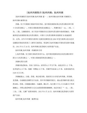 [杭州西湖简介]杭州西湖:杭州西湖