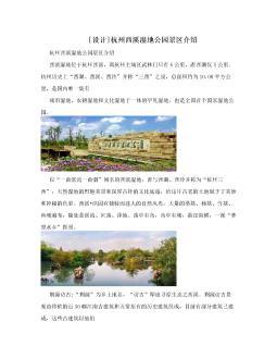 [设计]杭州西溪湿地公园景区介绍