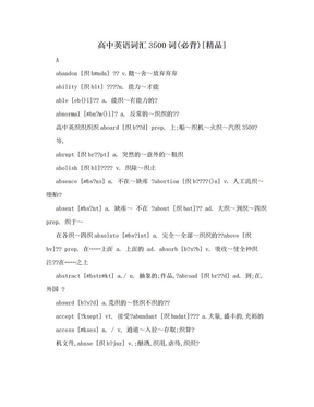高中英语词汇3500词(必背)[精品]