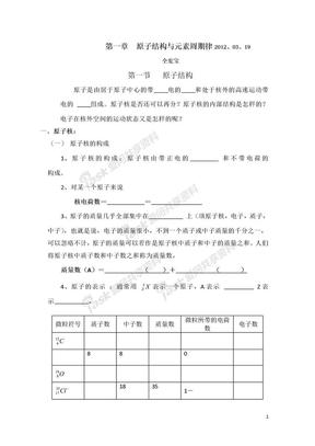高中化学_原子结构_练习题及答案