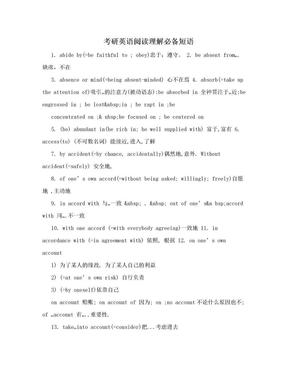 考研英语阅读理解必备短语