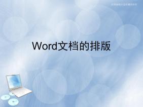 word文档排版应用