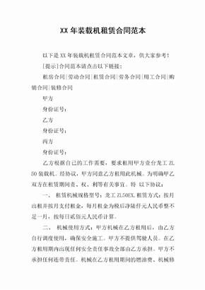 XX年装载机租赁合同范本_1[推荐范文]