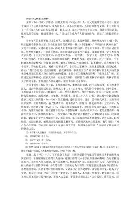 唐朝诗人画家王维传