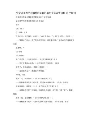 中学语文教学大纲要求掌握的120个文言实词和18个虚词