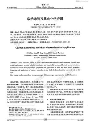 碳纳米管及其电化学应用