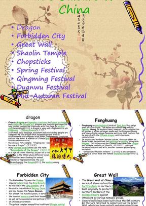 中国文化、节日、符号、象征(精品大合集)[1]