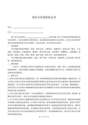 项目合作保密协议