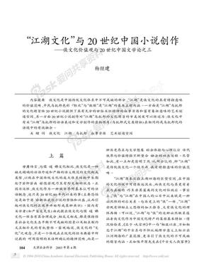江湖文化_与20世纪中国小说创作_侠文化价值观
