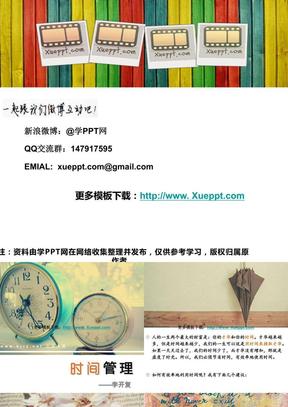 时间管理ppt模板下载-李开复时间管理@学PPT网