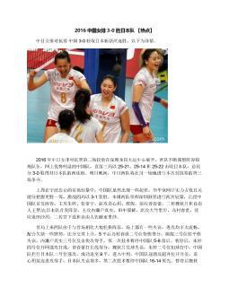 2016中国女排3-0胜日本队【热点】