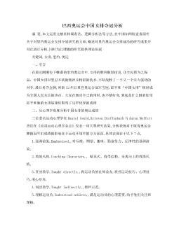 巴西奥运会中国女排夺冠分析