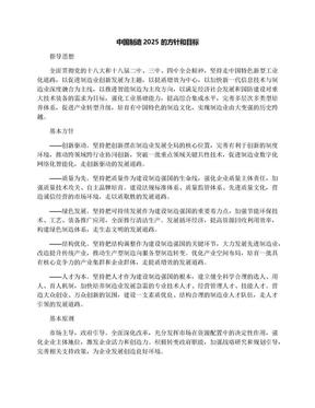 中国制造2025的方针和目标