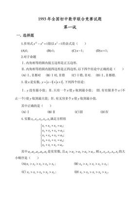 1993年全国初中数学联赛试题及解答