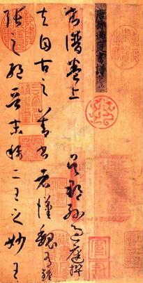 唐 孙过庭-书谱