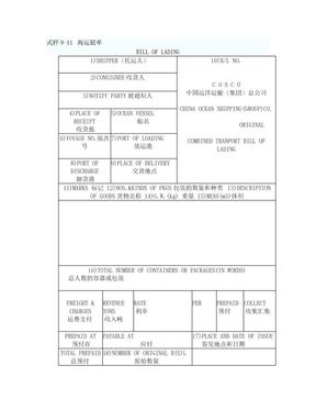 英文海运提单样本及中文解释