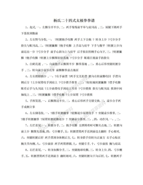 杨氏二十四式太极拳拳谱