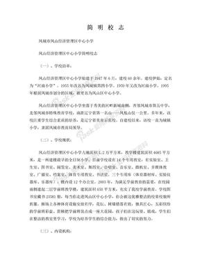 凤山区中心小学简明校志