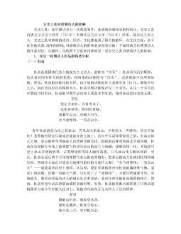 安史之乱对唐朝诗人的影响