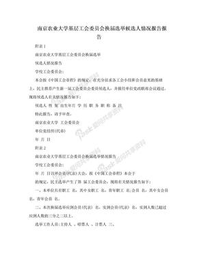 南京农业大学基层工会委员会换届选举候选人情况报告报告